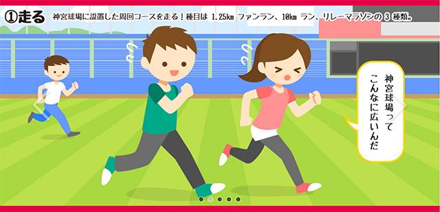 福岡しっとうとマラソン