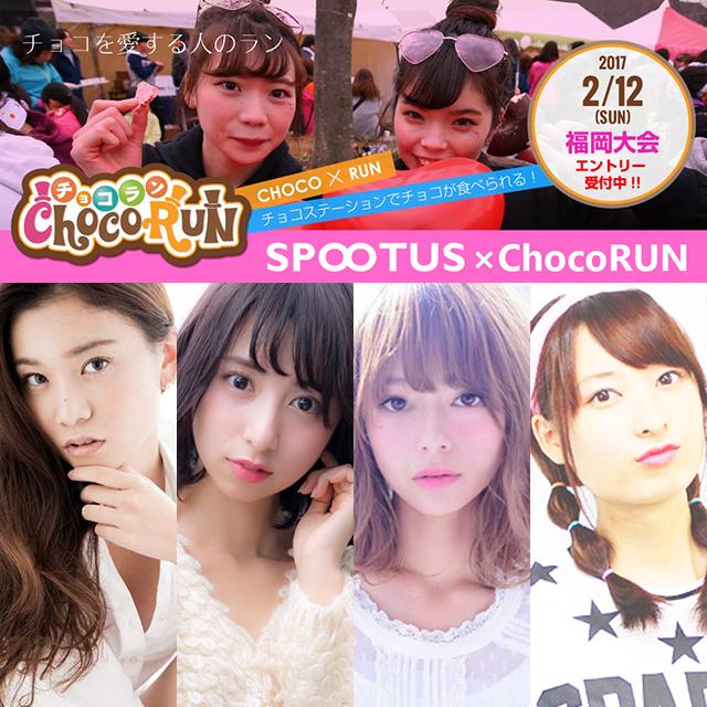 ChocoRun×SPOOTUS